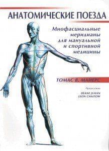 Томас В. Майерс. Анатомические поезда. Миофасциальные меридианы для мануальной и спортивной медицины.