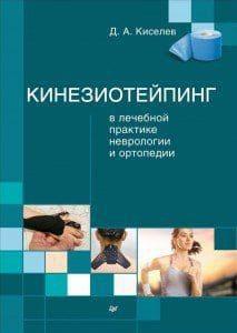 Д. А. Киселев. Кинезиотейпинг в лечебной практике неврологии и ортопедии.