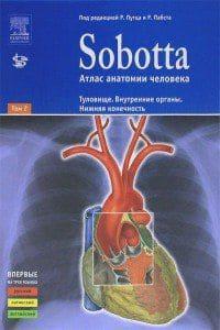 Sobotta. Атлас анатомии человека. Том 2: Туловище. Внутренние органы. Нижняя конечность.