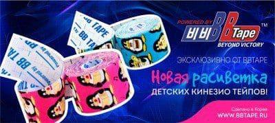 В продажу поступила новая расцветка детских кинезио тейпов BBTape™ (Био Баланс Тейп)!