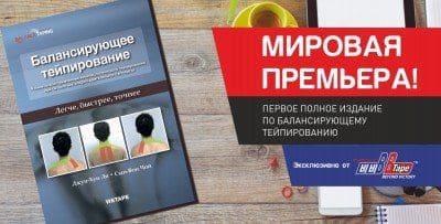 В продажу поступило первое в Мире русскоязычное издание по Балансирующему Тейпированию! Эксклюзивно от BBTape!