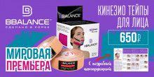 Набор кинезио тейпов для лица BB FACE TAPE™ 2,5 см × 10 м голубой Фото 2