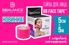 Тейп для лица BB FACE TAPE™ 5 см × 5 м хлопок лайм Фото 5