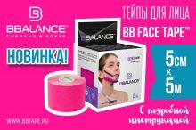 Тейп для лица BB FACE TAPE™ 5 см × 5 м хлопок розовый Фото 4