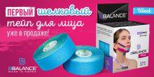 Тейп для лица BB FACE TAPE™ 5 см × 5 м шелк фиолетовый Фото 5