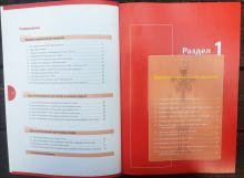 Д.Х. Ли. Энциклопедия кросстейпирования. Теоретические основы: шея и таз. Книга I Фото 2