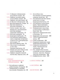 Полина Троицкая «Тейпирование лица. Эффективная методика омоложения без хирургии и ботокса» Фото 4