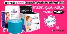 Перфорированный тейп для лица BB LYMPH FACE™ 5 см × 5 м лайм Фото 2