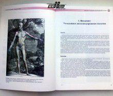 Томас В. Майерс. Анатомические поезда. Миофасциальные меридианы для мануальной и спортивной медицины. Фото 2