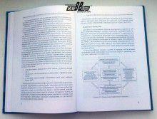 Сью Рейн. Бобат-концепция. Теория и клиническая практика в неврологической реабилитации. Фото 2