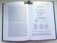 Сью Рейн. Бобат-концепция. Теория и клиническая практика в неврологической реабилитации. Фото 5