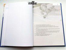 В. Войта, А. Петерс. Принцип Войты. Игра мышц при рефлекторном поступательном движении и в двигательном онтогенезе. Фото 4