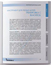 Л. Грауманн, М. Андра, Т. Пфитцер. Фасциальная и функциональная тренировка с помощью Blackroll Фото 3