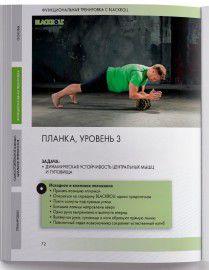 Л. Грауманн, М. Андра, Т. Пфитцер. Фасциальная и функциональная тренировка с помощью Blackroll Фото 5