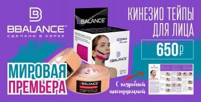 НОВИНКА! Первые в мире косметологические тейпы для лица BB FACE TAPE™ с подробной инструкцией на русском языке!