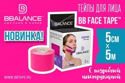 В продажу поступили оригинальные тейпы для лица BB FACE TAPE™ шириной 5 см с подробной инструкцией на русском языке!