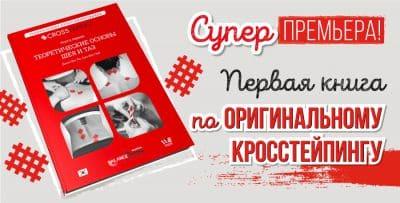 В продажу поступило первое в Мире русскоязычное издание по оригинальному Кросстейпированию от создателя метода!
