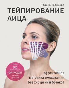 НОВИНКА! Книга по тейпированию лица от практикующего косметолога и популярного бьюти-эксперта!
