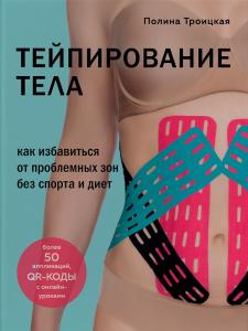 Полина Троицкая «Тейпирование тела. Как избавиться от проблемных зон без спорта и диет» Фото 1