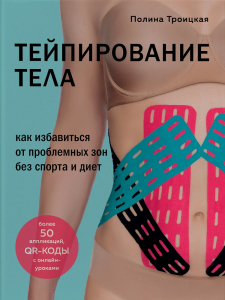 НОВИНКА! Книга Полины Троицкой «Тейпирование тела. Как избавиться от проблемных зон без спорта и диет» уже в продаже!