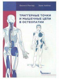 Филипп Рихтер, Эрик Хэпген. Триггерные точки и мышечные цепи в остеопатии. Фото 1