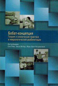 Сью Рейн. Бобат-концепция. Теория и клиническая практика в неврологической реабилитации.