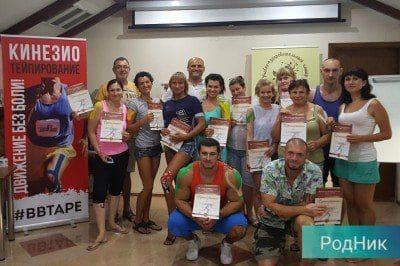 Базовые семинары по кинезиотейпированию в Крыму