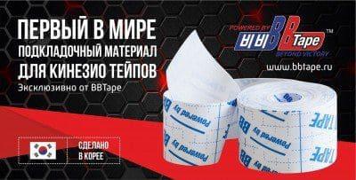 В продажу поступил первый в мире подкладочный материал для кинезио тейпов! Эксклюзивно от BBTape