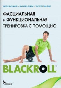 Л. Грауманн, М. Андра, Т. Пфитцер. Фасциальная и функциональная тренировка с помощью Blackroll Фото 1