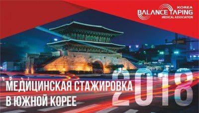 Стажировка российских реабилитоголов в Ю.Корее по Балансирующему Тейпированию и Кросстейпированию
