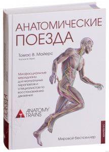 Обзор книг Томаса В. Майерса Анатомические поезда